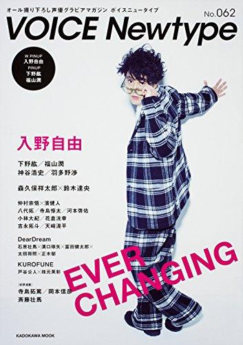 VOICE Newtype No.062 (カドカワムック 670)