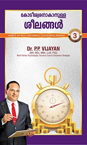 Kodeeshwaran Akan Ulla Sheelangal   Dr.P.P.Vijayan   The Ultimate Wealth Pack Book 3 (Malayalam Edition)