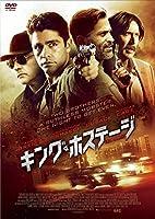 キング・ホステージ [DVD]