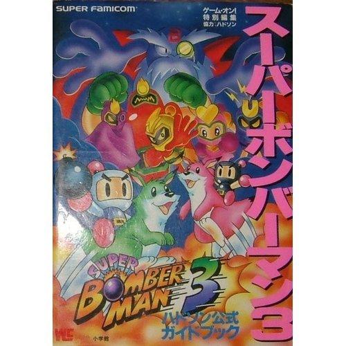 スーパーボンバーマン3 (ワンダーライフスペシャル―ハドソン公式ガイドブック)