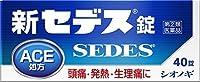 【指定第2類医薬品】新セデス錠 40錠 ×4