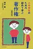 小中学生のための初めて学ぶ著作権(新装改訂版) (朝日小学生新聞の選書シリーズ)