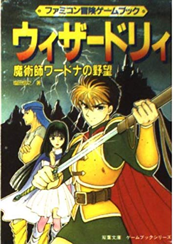ウィザードリィ―魔術師ワードナの野望 (双葉文庫―ファミコン冒険ゲームブックシリーズ)