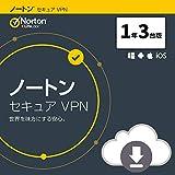 ノートン セキュア VPN(最新)|1年3台版|オンラインコード版|iOS/Windows/Android/Macintosh対応【テレワークなどによるWi-Fi利用時のセキュリティ強化】