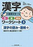 漢字の基礎を育てる形・音・意味ワークシート 3漢字の読み・意味 編 ( )