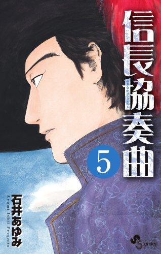 信長協奏曲 (5) (ゲッサン少年サンデーコミックス)