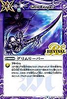 バトルスピリッツ グリムリーパー(コモン) 神話覚醒(アウェイキングサーガ)(BS48) | バトスピ 超煌臨編 マジック 紫