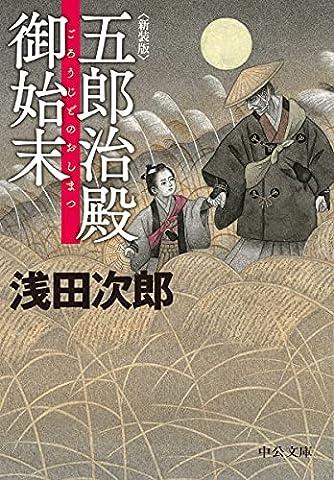 新装版-五郎治殿御始末 (中公文庫, あ59-8)