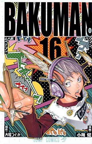 バクマン。 16 (ジャンプコミックス)の詳細を見る