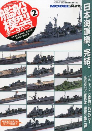 MODEL Art (モデル アート) 増刊 1/700艦船模型ベータベース Vol.2 2013年 09月号 [雑誌]