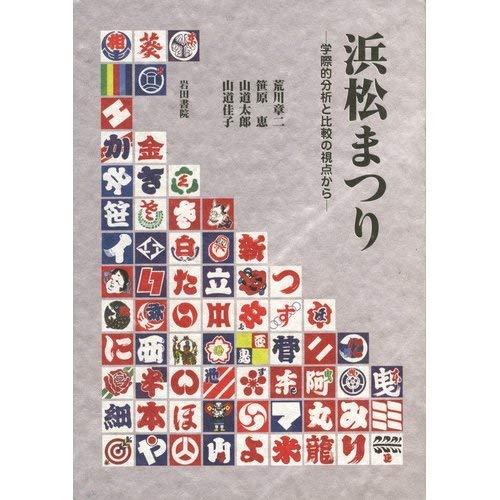 浜松まつり―学際的分析と比較の視点からの詳細を見る