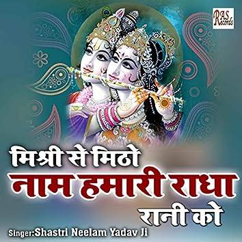 Mishri Se Mitho Naam Hamari Radha Rani Ko (Hindi)