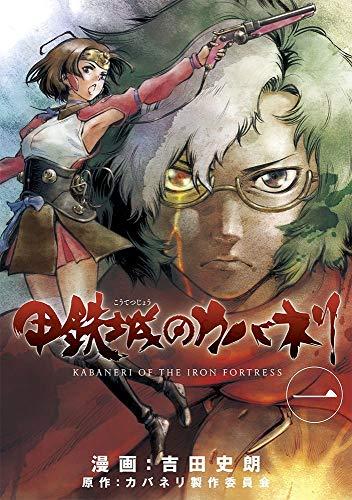 甲鉄城のカバネリ 1巻 (ブレイドコミックス)