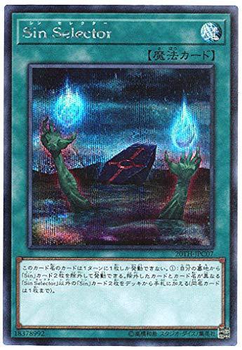 遊戯王 / Sin Selector(シークレット) / 20TH-JPC07 / 20th ANNIVERSARY LEGEND COLLECTION