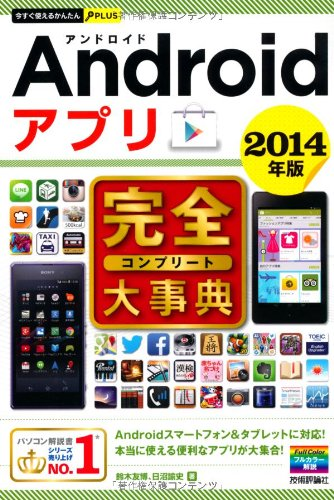 Android アプリ完全(コンプリート)大事典 2014年版 今すぐ使えるかんたんPlusの詳細を見る