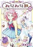 みにみに部-沙々木美仁のミニチュアレシピ- 4巻 (デジタル版Gファンタジーコミックス)
