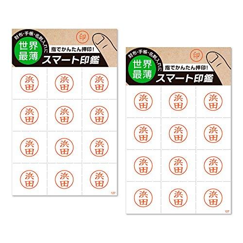 スマート印鑑 浜田 2枚セット 200-0127