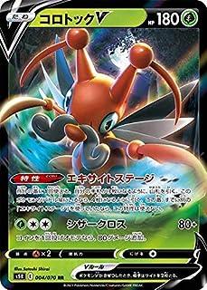 ポケモンカードゲーム S5R 004/070 コロトックV 草 (RR ダブルレア) 拡張パック 連撃マスター