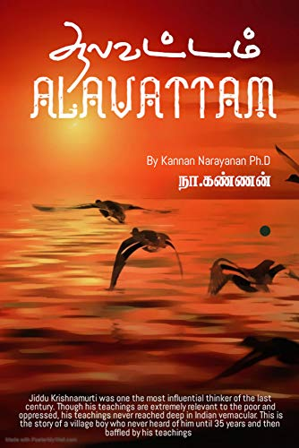 Alavattam: In search of J. Krishnamurti (Tamil Edition)