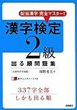 配当漢字完全マスター! 漢字検定2級出る順問題集