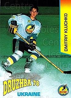 (CI) Dmitriy Kluchko Hockey Card 1994-95 Ukraine Druzhba 78 12 Dmitriy Kluchko