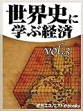 世界史に学ぶ経済vol.3 (週刊エコノミストebooks)