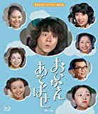 おひかえあそばせ Blu-ray【昭和の名作ライブラリー 第59集】[Blu-ray/ブルーレイ]