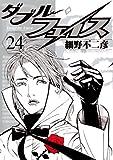 ダブル・フェイス(24) (ビッグコミックス)