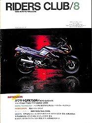RIDERS CLUB (ライダースクラブ) 1986年8月号 カワサキGPX750R ヤマハTT350 スズキSAVAGE LS650