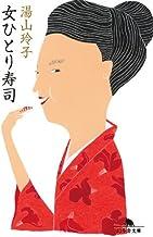 表紙: 女ひとり寿司 | 湯山玲子