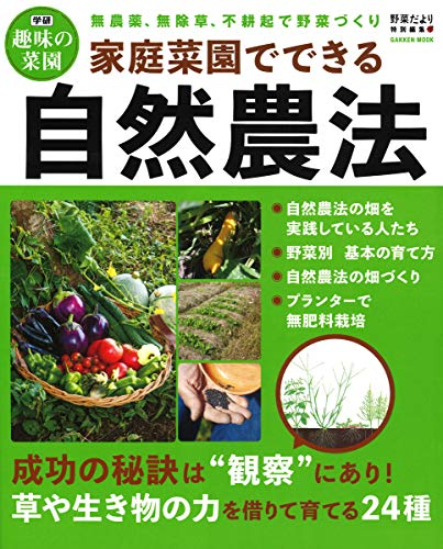 家庭菜園でできる自然農法 (Gakken Mook 学研趣味の菜園) - 野菜だより編集部
