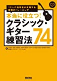 本当に役立つ! クラシック・ギター練習法74 12人の指導者が実践する最強のトレーニング (CD付)