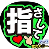 【 大 好 評 】 コンサートうちわ ファンサうちわ ☆ 指さして ☆ 蛍光紙グリーン