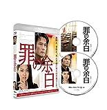 罪の余白[Blu-ray/ブルーレイ]