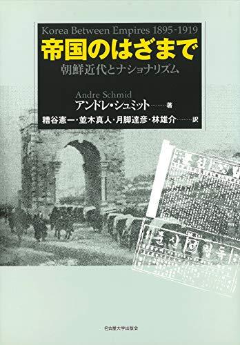 帝国のはざまで―朝鮮近代とナショナリズム―