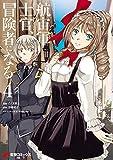 航宙軍士官、冒険者になる4 (電撃コミックスNEXT)