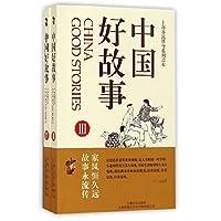 中国好故事.Ⅲ、Ⅳ