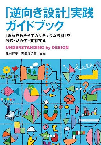 「逆向き設計」実践ガイドブック: 『理解をもたらすカリキュラム設計』を読む・活かす・共有する