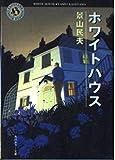 ホワイトハウス (角川ホラー文庫)
