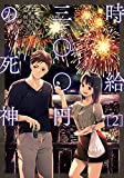 時給三〇〇円の死神(2) (アクションコミックス