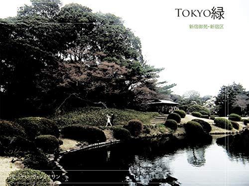 東京緑: 新宿御苑