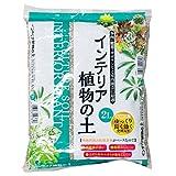 刀川平和農園 インテリア植物の土 4907038091818