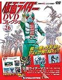 仮面ライダーDVDコレクション 26号 分冊百科 (DVD シール付) (仮面ライダー DVDコレクション)