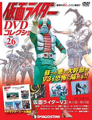 仮面ライダーDVDコレクション 26号 [分冊百科] (DVD・シール付) (仮面ライダー DVDコレクション)