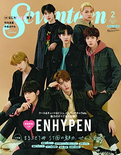 Seventeen(セブンティーン)2021年2月号増刊 (セブンティーン、Seventeen、増刊)