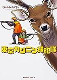 東京カリニク鉄砲隊 (角川コミックス・エース)(これかわ かずとも)