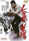 仁義の墓場[DVD]