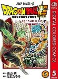 ドラゴンボール超 カラー版 5 (ジャンプコミックスDIGITAL)