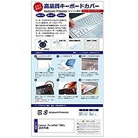 メディアカバーマーケット Lenovo ThinkPad T490s 2020年版 [14インチ(1920x1080)] 機種で使える【シリコンキーボードカバー フリーカットタイプ】