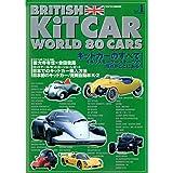 British kit car world 80 cars vol.1 キットカーのすべて (バウハウスムック)